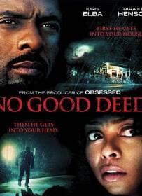No Good Deed (2014) หักเหลี่ยมโฉด