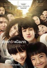 ตุ๊กแกรักแป้งมาก (2014) Tookae Ruk Pang Mak