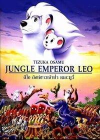 Jungle Emperor Leo: The Movie ลีโอ สิงห์ขาวจ้าวป่า เดอะมูฟวี่