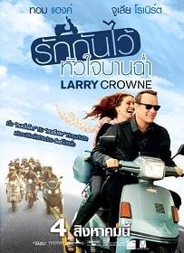 Larry Crowne (2011) รักกันไว้หัวใจบานฉ่ำ