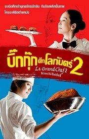 Le Grand Chef 2 (2010) บิ๊กกุ๊ก ศึกโลกันตร์ ภาค 2