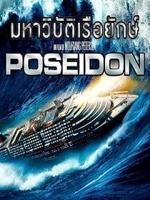 Poseidon โพไซดอน มหาวิบัติเรือยักษ์ 2006