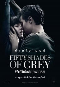 Fifty Shades of Grey (2015) ฟิฟตี้เชดส์ออฟเกรย์