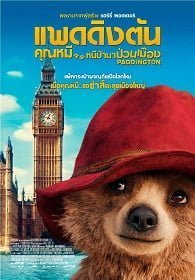 Paddington (2014) แพดดิงตัน คุณหมีหนีป่ามาป่วนเมือง