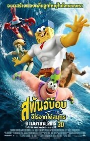SpongeBob สพันจ์บ็อบ ฮีโร่จากใต้สมุทร