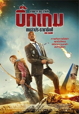 Big Game (2015) เกมล่าประธานาธิบดี