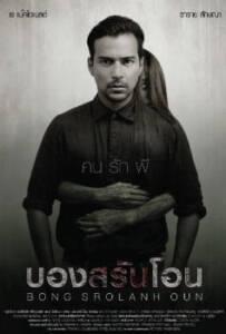 Bong Srolanh Oun (2015) บองสรันโอน คนรักผี