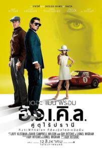 The Man from U.N.C.L.E. (2015) เดอะ แมน ฟรอม อั.ง.เ.คิ.ล. คู่ดุไร้ปรานี