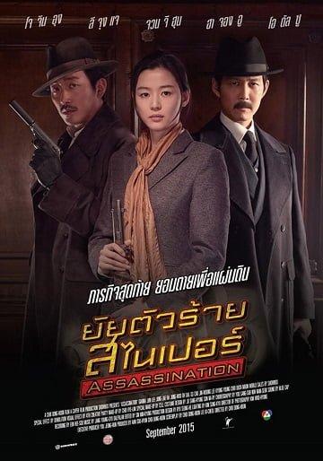 Assassination (2015) ยัยตัวร้าย สไนเปอร์
