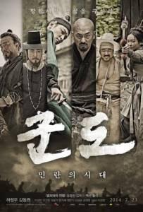 Kundo Age of the Rampant (2014) ศึกนักสู้กู้แผ่นดิน
