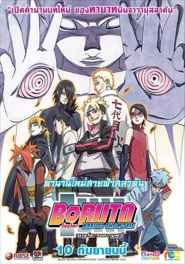 Boruto Naruto The Movie (2015) โบรูโตะ นารูโตะ เดอะมูฟวี่ ตำนานใหม่สายฟ้าสลาตัน