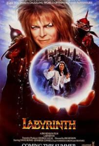 Labyrinth มหัศจรรย์เขาวงกต