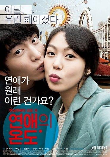 Very Ordinary Couple รัก สุด ฟิน