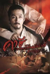 Empire Of Lust (2015) คาฮี ปรารถนาโค่นบัลลังก์