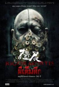 Rigor Mortis (2015) ผีเต็มตึก