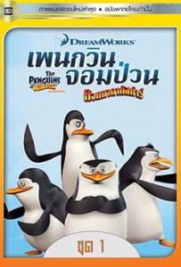 The Penguins Of Madagascar Vol.1 เพนกวินจอมป่วน ก๊วนมาดากัสการ์ ชุด 1