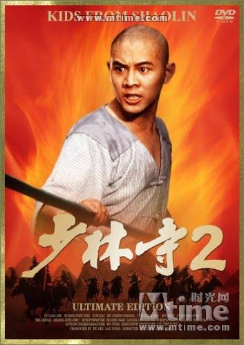 The Shaolin Temple 2 เสี่ยวลิ้มยี่ 2
