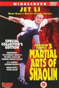 The Shaolin Temple 3 เสี่ยวลิ้มยี่ 3
