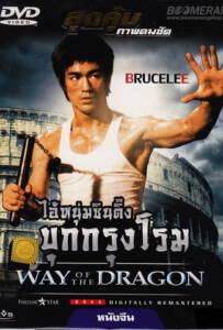 The Way of the Dragon (1972)ไอ้หนุ่มซินตึ๊ง บุกกรุงโรม