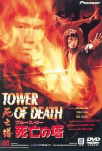 Tower of Death ไอ้หนุ่มซินตึ๊ง ระห่ำแตก