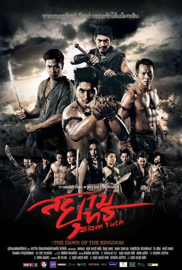 สยามยุทธ (2015) Siam Yuth The Dawn of the Kingdom