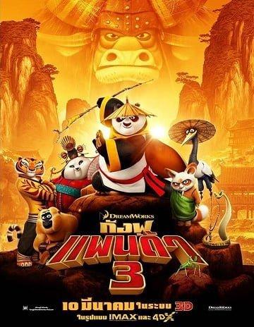 กังฟูแพนด้า 3 (2016) Kung Fu Panda 3 [พากย์ไทย]