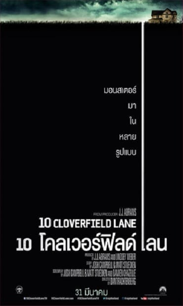10 Cloverfield Lane (2016) 10 โคลเวอร์ฟิลด์ เลน