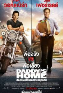 Daddy's Home (2015) สงครามป่วน (ตัว) พ่อสุดแสบ