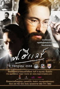 F.Hilaire (2015) ฟ.ฮีแลร์