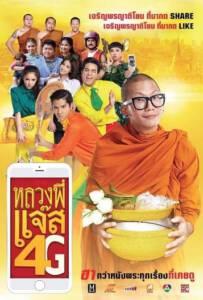 Luang Pee Jazz 4G (2016) หลวงพี่แจ๊ส 4G