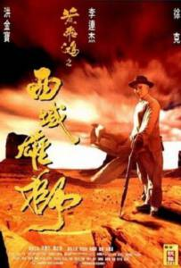 Once Upon a Time in China and America (1997) หวงเฟยหง พิชิตตะวันตก