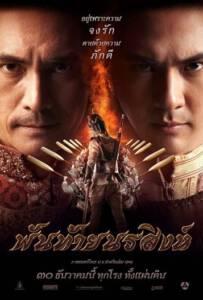 Panthai Norasing (2015) พันท้ายนรสิงห์