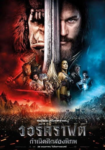 วอร์คราฟต์ กำเนิดศึกสองพิภพ (2016) Warcraft