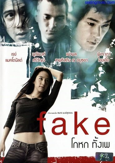 Fake (2003) เฟค โกหกทั้งเพ