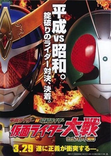 Kamen Rider Taisen featuring Super Sentai (2014) อภิมหาศึกมาสค์ไรเดอร์