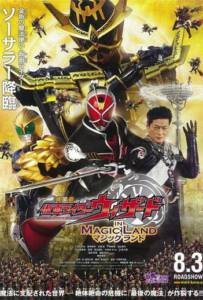Kamen Rider Wizard in Magic Land (2013) มาสค์ไรเดอร์วิซาร์ด ศึกพิชิตโลกเวทมนตร์