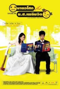 Suicide Me (2003) นายอโศกกับน.ส.เพลินจิต