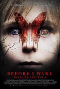 Before I Wake (2016) ตื่นแล้วเป็น หลับแล้วตาย