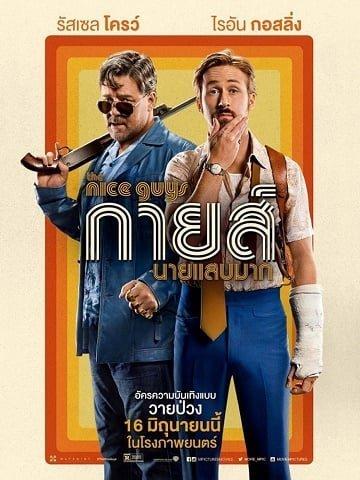 The Nice Guys (2016) กายส์...นายแสบมาก