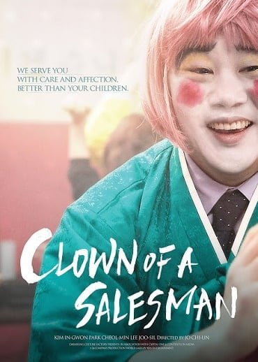 Clown of a Salesman (2015) ตัวตลกของเซลส์แมน