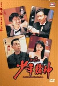 God Of Gamblers 5 The Early Stage (1997) คนตัดคนภาคพิเศษ ตอน กำเนิดเกาจิ้ง