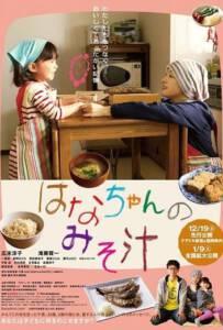Hana Miso Soup (2016) มิโซะซุปของฮานะจัง