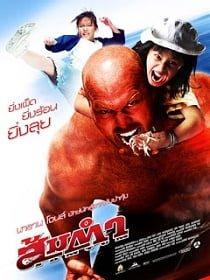 Muay Thai Giant (2008) ส้มตำ