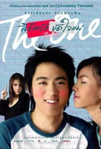 The One (2007) ลิขิตรัก ขัดใจแม่