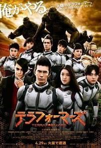 Terra Formars (2016) สงครามฆ่าพันธุ์มฤตยู
