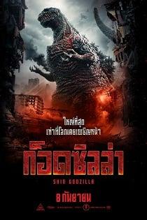 Shin Godzilla (2016) ก็อดซิลล่า