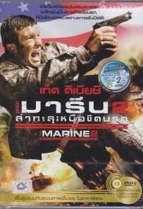 The Marine 2 (2009) คนคลั่งล่าทะลุสุดขีดนรก