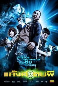 Ghost Day (2012) แก๊งค์ตบผี