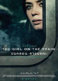 The Girl on the Train (2016) ปมหลอน รางมรณะ