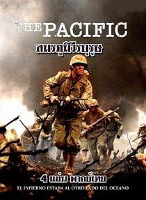 The Pacific เดอะ แปซิฟิก สมรภูมิวีรบุรุษ Ep.1-11 พากย์ไทย